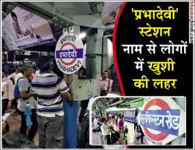 मुंबई : एलफिंस्टन रोड स्टेशन का नाम हुआ प्रभादेवी स्टेशन, 1991 से थी मांग