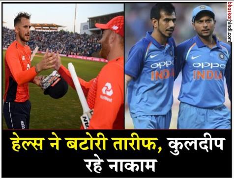 इंडिया vs इंग्लैंड : दूसरे टी-20 में 5 विकेट से हारी इंडिया, 1-1 से सीरीज बराबर