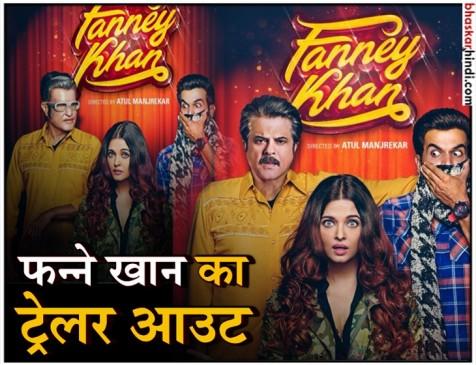 Fanney Khan Trailer Release: बेटी को लता मंगेशकर बनाएंगे अनिल कपूर