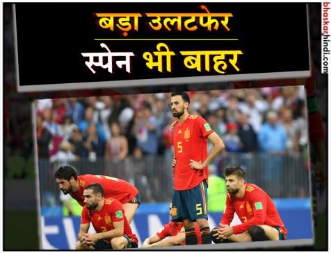 एक और उलटफेर, FIFA WC से स्पेन भी बाहर, रूस ने पेनल्टी शूटआउट में हराया