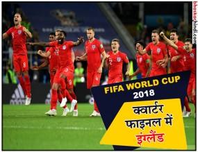 फीफा वर्ल्ड कप 2018 : कोलंबिया को हराकर 12 साल बाद क्वार्टर फाइनल में पहुंचा इंग्लैंड