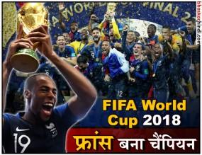 FIFA WC: 20 साल बाद फिर चैंपियन बना फ्रांस, क्रोएशिया को 4-2 से हराकर जीता खिताब