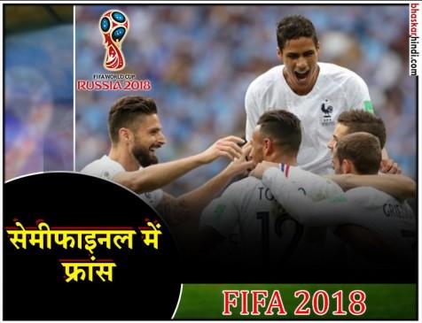 FIFA WC : उरुग्वे को 2-0 से हराकर सेमीफाइनल में पहुंचा फ्रांस