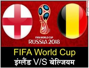FIFA World Cup : आज तीसरे स्थान के लिए भिड़ेंगे बेल्जियम और इंग्लैंड