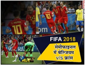फीफा : 32 साल बाद सेमीफाइनल में बेल्जियम, 5 बार की विजेता ब्राजील बाहर
