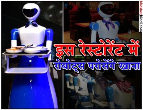 रोबोट थीम पर आधारित इंडिया का पहला रेस्टोरेंट, यहां रोबोट लेंगे ऑर्डर