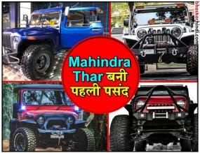 Mahindra Thar के 5 सबसे बेहतरीन मॉडिफाइड मॉडल