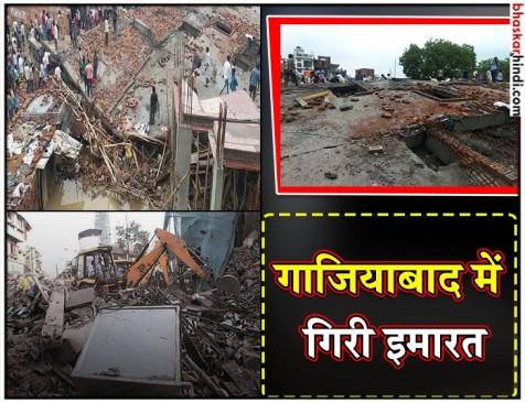 गाजियाबाद में गिरी पांच मंजिला इमारत, मलबे में कई लोग दबे, दो की मौत
