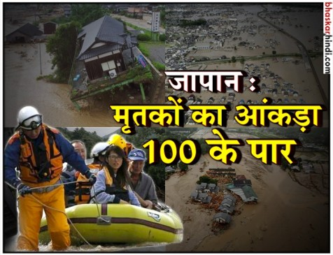 जापान में बाढ़ से तबाही, 100 से ज्यादा लोगों की मौत, लाखों हुए बेघर