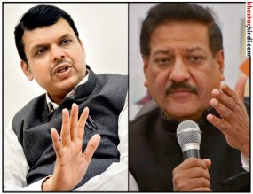 मुख्यमंत्री फडणवीस पर पूर्व CM पृथ्वीराज चौहान ने लगाया ब्लैकमेलिंग का आरोप