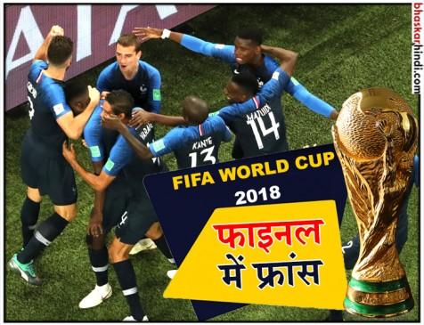 FIFA WC: उम्मीती के गोल ने फ्रांस को दिलाई फाइनल मे जगह, बेल्जियमबाहर