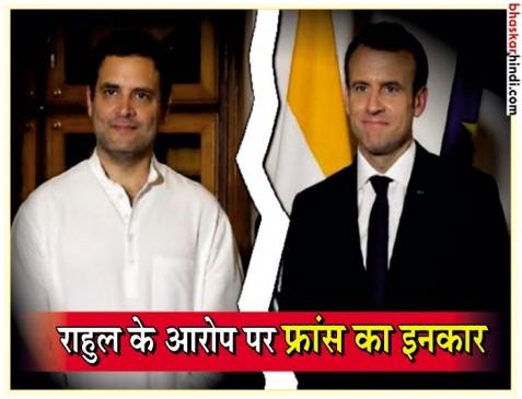 राफेल पर बयानबाजी कर फंसे राहुल, फ्रांस ने आरोपों को किया खारिज