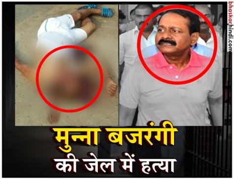 40 मर्डर करने वाले मुन्ना बजरंगी की जेल में हत्या, प्रशासन में हड़कंप