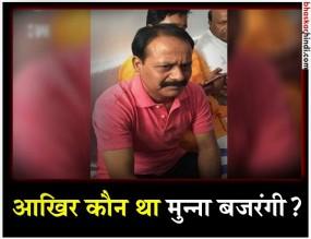 ... जब मुन्ना बजरंगी ने बीजेपी विधायक के सीने में उतार दी थी 100 गोलियां