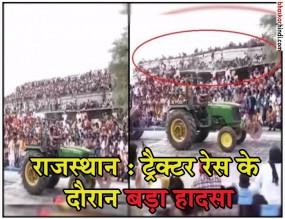 श्रीगंगानगर: ट्रैक्टर रेस के दौरान बड़ा हादसा, टिन शेड गिरने से 17 लोग जख्मी