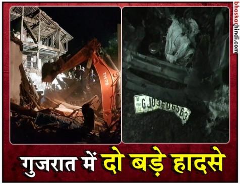 गुजरात: एक दिन में दो हादसे, राजकोट में कार में लगी आग, भरूच में गिरी बिल्डिंग