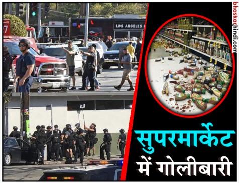 अमेरिका: लॉस एंजेलिस के सुपरमार्केट में गोलीबारी, महिला की मौत, एक युवती घायल