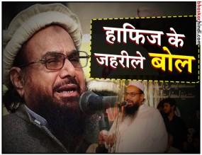 पाकिस्तान: चुनावी रैलियों में भारत के खिलाफ जहर उगल रहा हाफिज सईद
