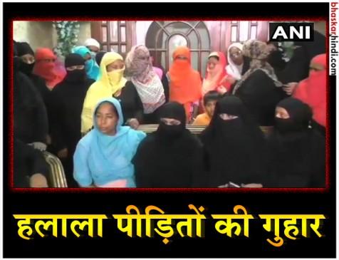 35 हलाला पीड़ित महिलाओं ने सरकार से लगाई गुहार- बंद हो कुप्रथा