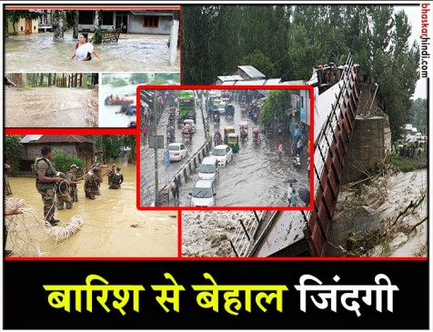 उत्तराखंड से लेकर राजस्थान, एमपी तक बारिश का कहर जारी, जनजीवन अस्त-व्यस्त