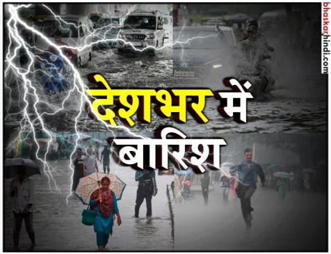 देशभर में जारी है आफत की बारिश, असम में अब तक 32 लोगों की मौत