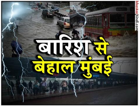 मुंबई में मुसीबत की बारिश, सड़क, रेल और हवाई सेवा ठप