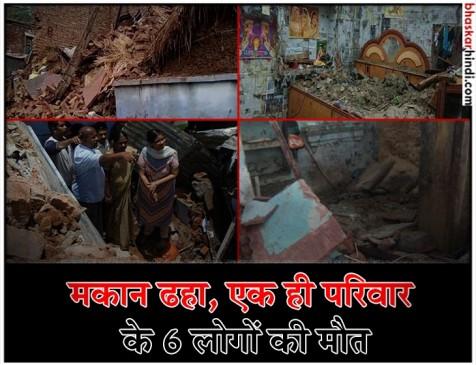 भारी बारिश से सहारनपुर जिले में गिरा मकान, 6 लोगों की मौत