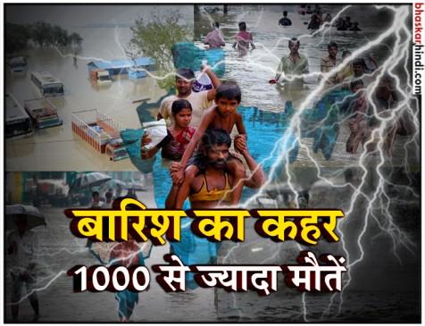 बारिश और बाढ़ के चपेट में आधा देश, अब तक 1006 लोगों की मौत