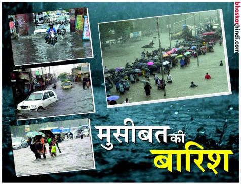देश के कई राज्यों में आफत बनी बारिश, प्राकृतिक आपदाओं से जन-जीवन अस्त-व्यस्त