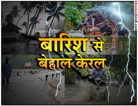 भारी बारिश से बेहाल केरल, राहत शिविरों में भेजे गए 34,000 लोग