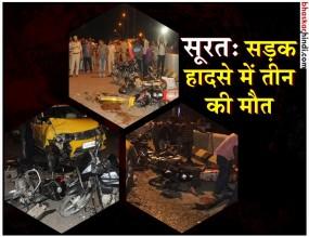 सूरत में तेज रफ्तार SUV की चपेट में आई तीन बाइक, हादसे में 3 की मौत