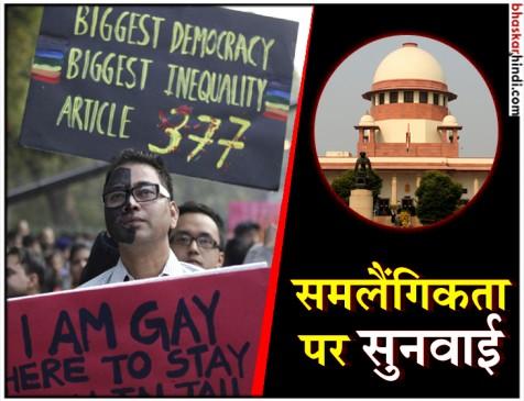 समलैंगिकता को अपराध बताने वाली धारा 377 पर सुप्रीम कोर्ट में आज भी होगी सुनवाई
