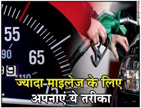 इस तरह अपनी कार से लें 30-45 kmpl माइलेज!