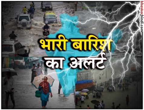 देश के 16 राज्यों में भारी बारिश की चेतावनी, बाढ़ प्रभावित इलाकों में तैनात होगी NDRF की टीमें