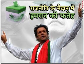 क्रिकेट की पिच से राजनीति के मैदान तक छाए इमरान खान