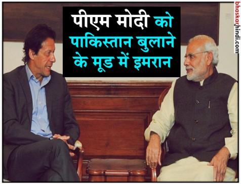 इमरान खान के शपथ ग्रहण समारोह में शामिल होंगे पीएम मोदी ?