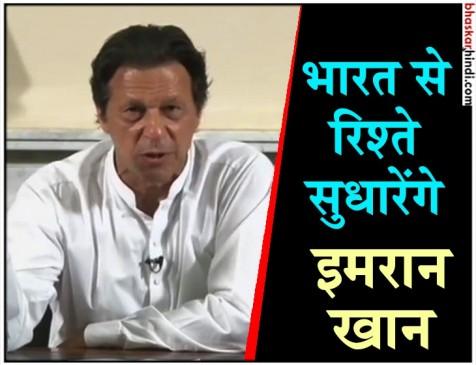 पाकिस्तान आम चुनाव: नतीजों के बाद बोले इमरान- भारत से चाहते है अच्छे संबंध