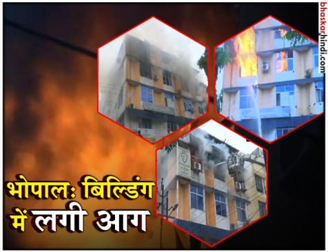 भोपाल : एमपी नगर स्थित बिल्डिंग में लगी भीषण आग, एसी में शार्ट सर्किट थी वजह