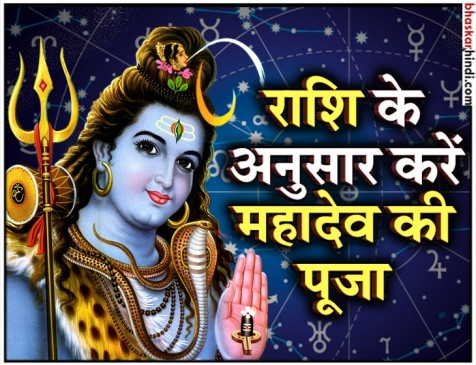महादेव शिव का श्रावण मास में राशि अनुसार किस विधि से पूजा करें ?