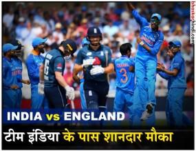 भारत-इंग्लैंड के बीच तीसरा वनडे आज, टीम इंडिया के पास सीरीज जीतने का मौका