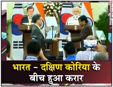 भारत और साउथ कोरिया के बीच 11 MoU पर हुए हस्ताक्षर