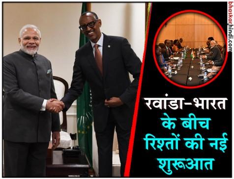 पीएम मोदी का अफ्रीका दौरा : भारत ने रवांडा के लिए 200 मिलियन डॉलर की क्रेडिट लाइन बढ़ाई