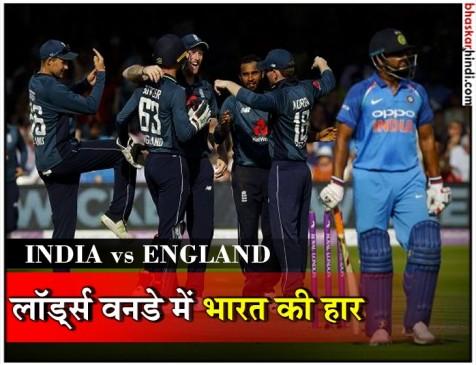 दूसरा वनडे हारी टीम इंडिया, इंग्लैंड ने 86 रन से दी मात