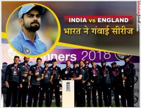 लीड्स वनडे 8 विकेट से जीता इंग्लैंड, कोहली की कप्तानी में पहली सीरीज हारी इंडिया