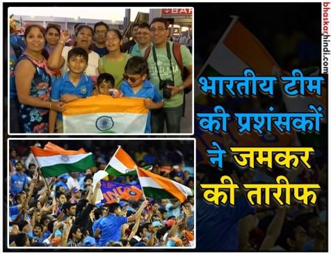 इंग्लैंड के खिलाफ भारत ने दर्ज की शानदार जीत, प्रशंसकों ने बांधे तारीफों के पुल