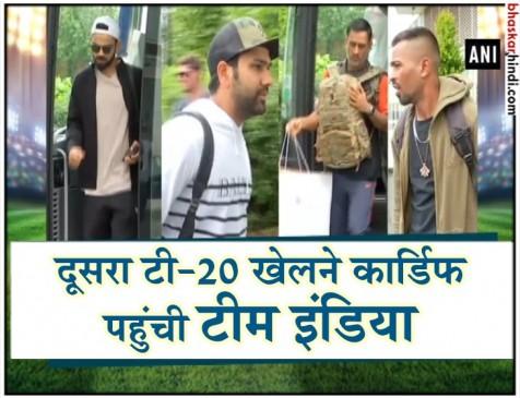 इंडिया vs इंग्लैंड : दूसरा टी-20 खेलने कार्डिफ वेल्स पहुंची टीम इंडिया