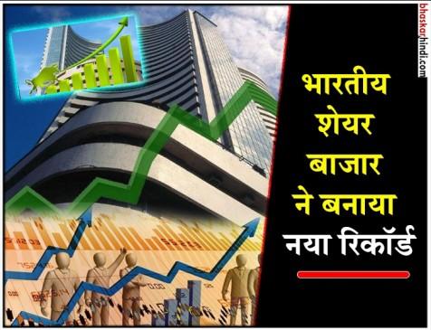 पांचवे दिन भारतीय शेयर बाजार का नया रिकॉर्ड, सेंसेक्स, निफ्टी ऑल टाइम हाई