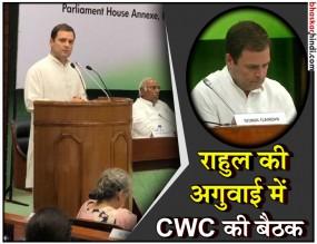CWC बैठक : राहुल ही लेंगे चुनाव प्रचार समिति और गठबंधन से जुड़े फैसले