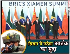 ब्रिक्स सम्मेलन में पीएम मोदी रखेंगे सीमा पार आतंकवाद का एजेंडा