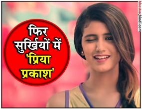 कजरारे नैनों का जादू चलाने वाली प्रिया एक विज्ञापन के लेती हैं इतने रुपए